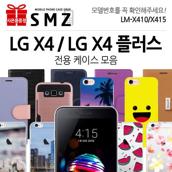 LG-X415/X4플러스 케이스 모음/젤리/가죽/범퍼/필름 상품이미지