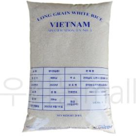 베트남쌀 20kg/1등급 안남미쌀 2018년/수입쌀/태국쌀