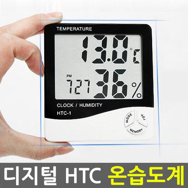 디지털 온습도계 온도계 습도계 출산 육아 HTC-1 상품이미지