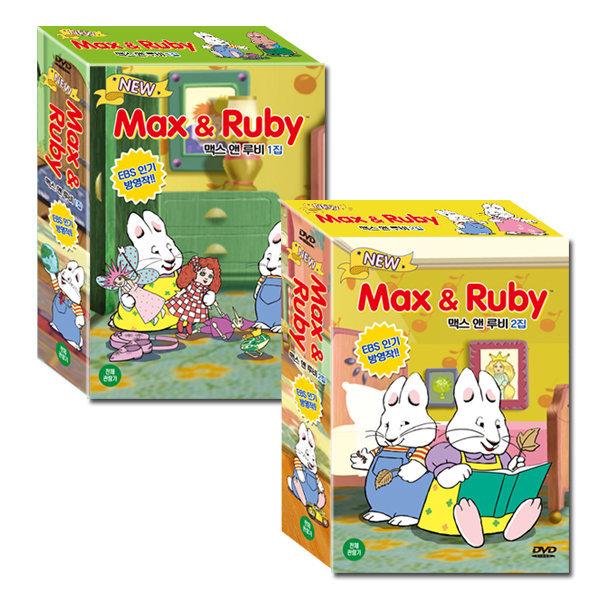 DVD 뉴 맥스 앤 루비 Max and Ruby 1+2집 14종세트 사은품증정 상품이미지