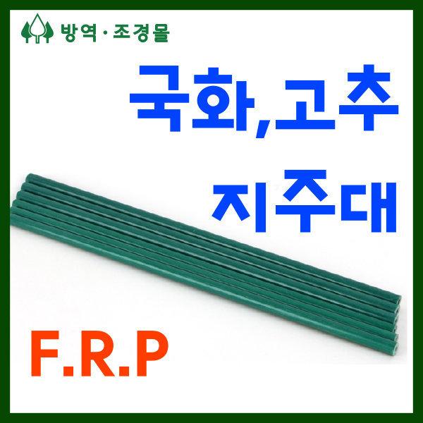 국화지주대/고추지주대/FRP/직경 6.9 상품이미지