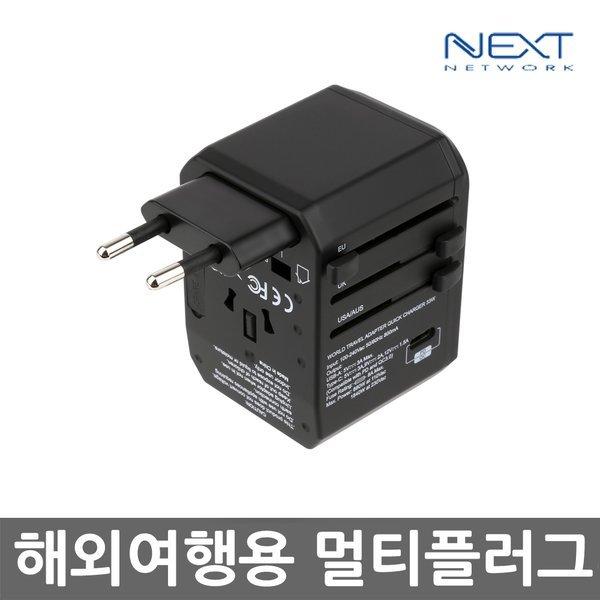 USB C타입 지원 여행용 멀티플러그3.4A NEXT-007TC-PD 상품이미지