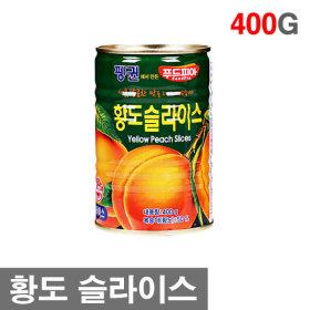 황도 슬라이스 복숭아통조림 과일캔 400g