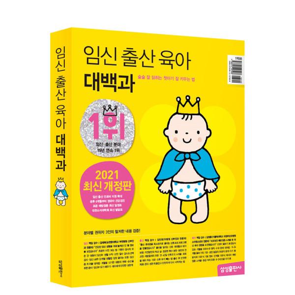 임신 출산 육아 대백과 2019년 최신개정판 상품이미지