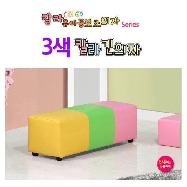 그린키즈 어린이용 3색 칼라 긴의자/유아 아동 소파 상품이미지