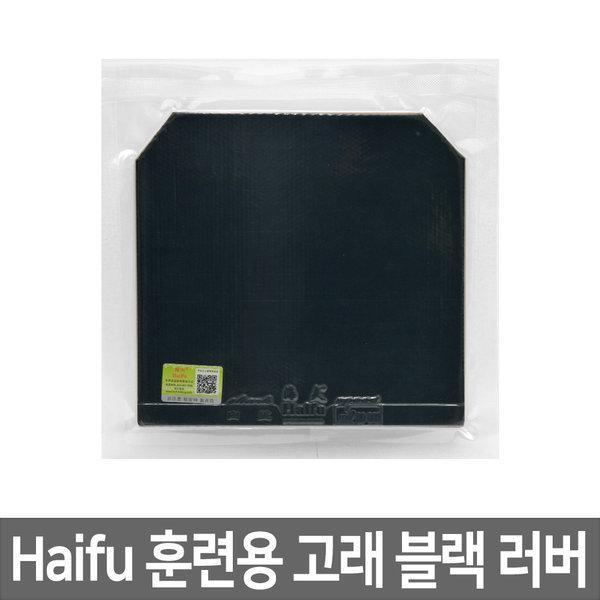 Haifu 훈련용 고래 탁구 라켓 러버 블랙 상품이미지