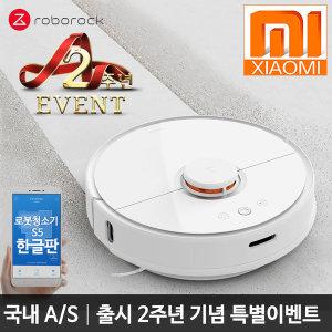 샤오미 로봇청소기 2세대/한글버전/관부가세포함