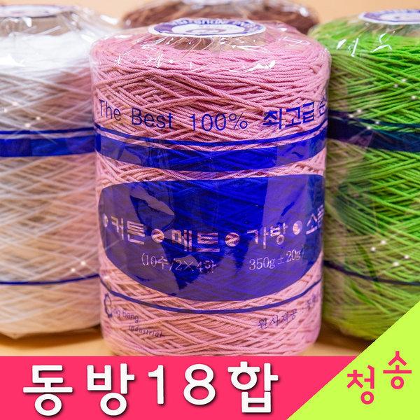 (V) 동방 18합 순면 콘사 털실 뜨개실 동방콘사 소콘 상품이미지