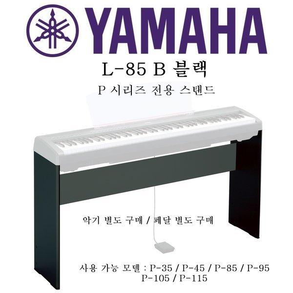 야마하 디지털피아노P시리즈 전용 스탠드 L-85 /P-115 상품이미지