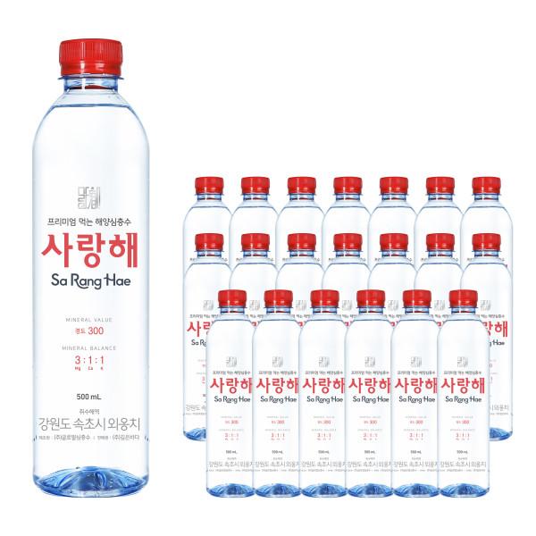 해양심층수 사랑해(경도300)/500mlX20개 /무료배송 상품이미지