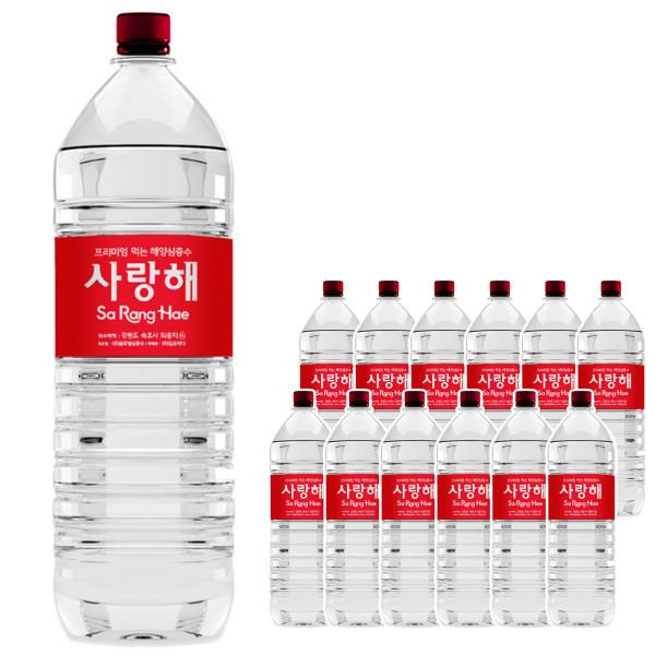 해양심층수 사랑해(경도300)/2LX12개 /무료배송 상품이미지