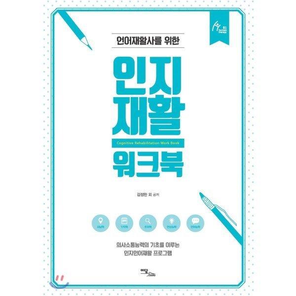 인지재활 워크북 : 언어재활사를 위한  김정완 상품이미지