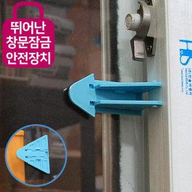 창문잠금장치 방충망잠금장치 추락방지 안전잠금장치