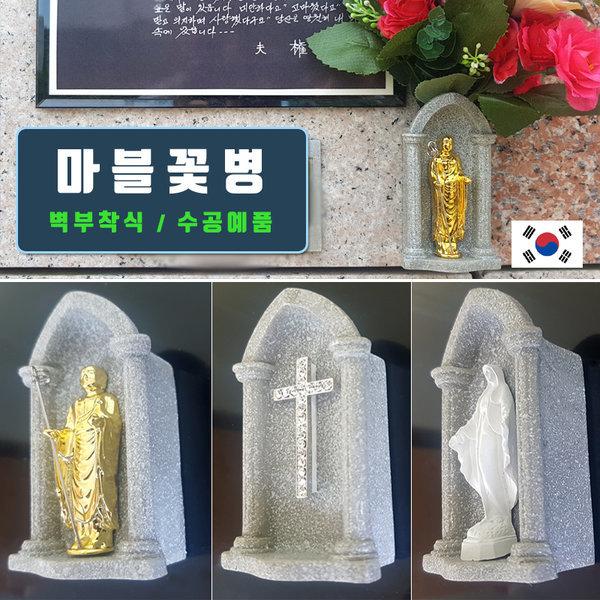 벽부착 종교 꽃병 마블화병/ 납골당리스 봉안당 성묘 상품이미지