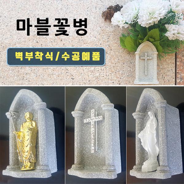 벽부착식 마블 꽃병/성모상 십자가 불교.납골당 화병 상품이미지