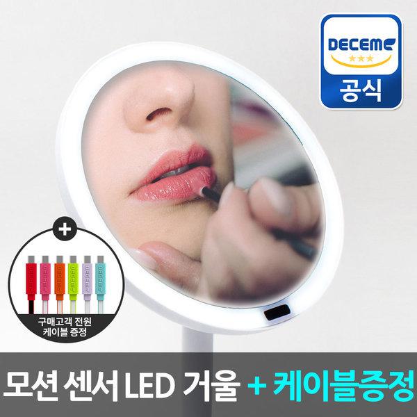 디셈 모션센서 LED 거울 LGB-HET04 상품이미지