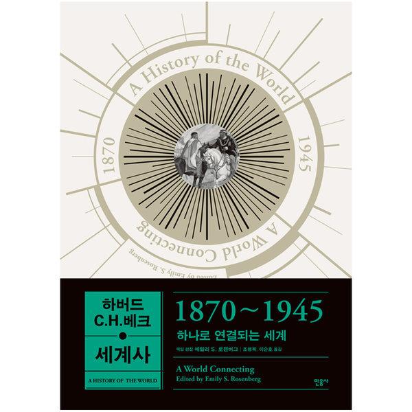 하버드-C.H.베크 세계사 1870~1945 - 하나로 연결되는 세계 민음사 상품이미지
