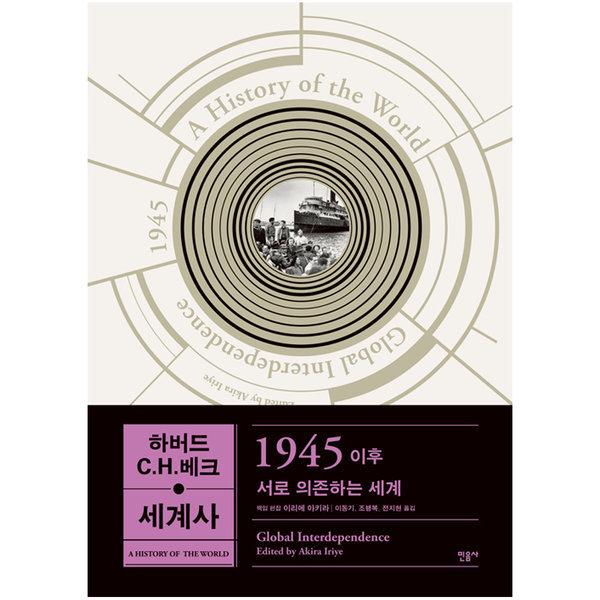하버드-C.H.베크 세계사 1945 이후 - 서로 의존하는 세계 민음사 상품이미지
