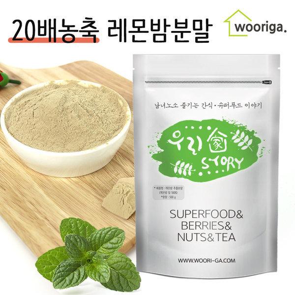 20배농축 레몬밤 추출물 분말 가루 500g (지퍼백) 상품이미지