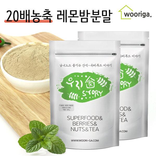 20배농축 레몬밤 추출물 분말 가루 500g+500g(지퍼백) 상품이미지