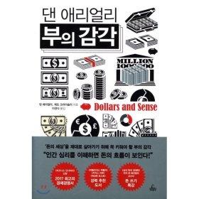 댄 애리얼리 부의 감각  댄 애리얼리 제프 크라이슬러