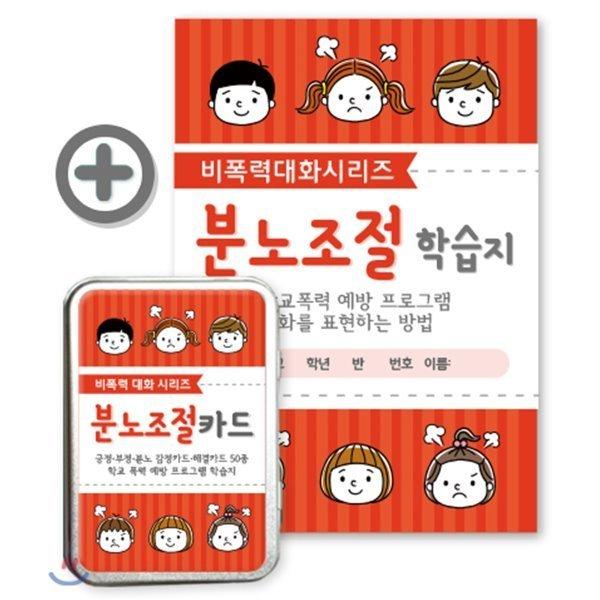 분노조절카드 : 긍정 부정 분노 감정카드 해결카드 50종  학교 폭력 예방 프로그램 학습지  한국진로교육센터 상품이미지