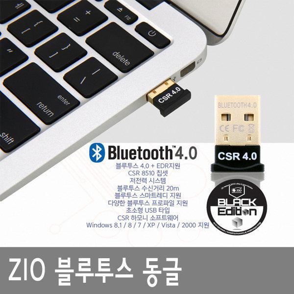 미니소켓형동글/ZIO BT40/블루투스 Win8.1/8/7 지원 상품이미지