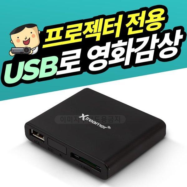프로젝터전용 USB플레이어 USB동영상재생 간편연결 상품이미지