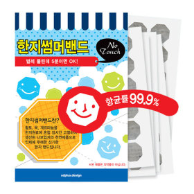 금황제지 한지썸머밴드 90매 / 벌레물린 가려움증 완화