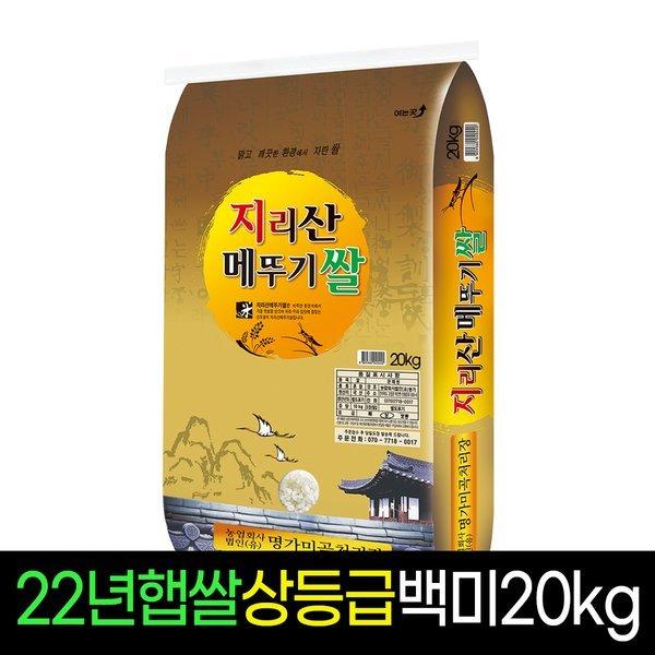 명가미곡  19년 햅쌀 지리산메뚜기쌀 백미(20Kg) 상품이미지