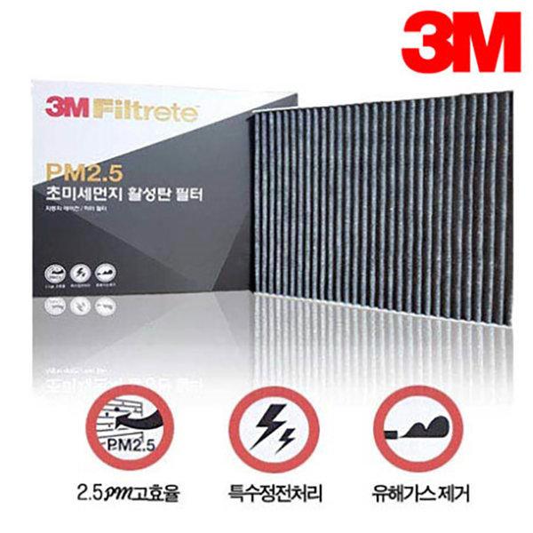 3M 활성탄 에어컨필터/초미세먼지필터/히터/황사대비 상품이미지