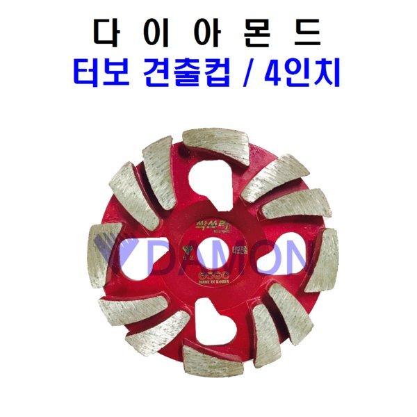 다몬/다이아몬드컵/터보견출/4인치/핸드그라인더/연마 상품이미지