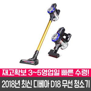 2018년 신상 디베아 D18 차이슨 무선청소기 C17 F6