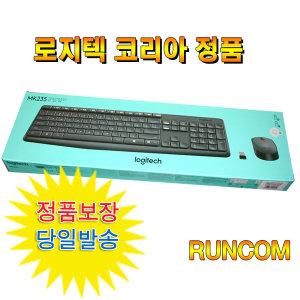 [로지텍]로지텍코리아 MK235 무선 키보드 마우스 정품박스