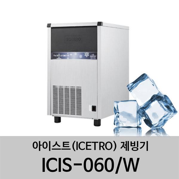 ICIS-060(W)/아이스트로/공냉/수냉/제빙기/파라곤필터 상품이미지