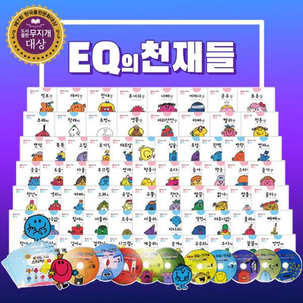 (카드15% 188190원)EQ이큐의 천재들(101종) 세이펜호환별매 상품이미지