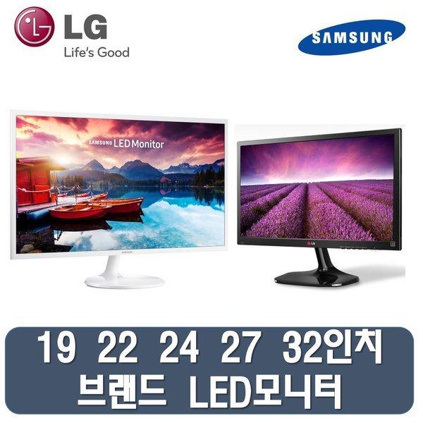 삼성 LG 19 22 24 27 32 사무용 게임용 LED 모니터 상품이미지