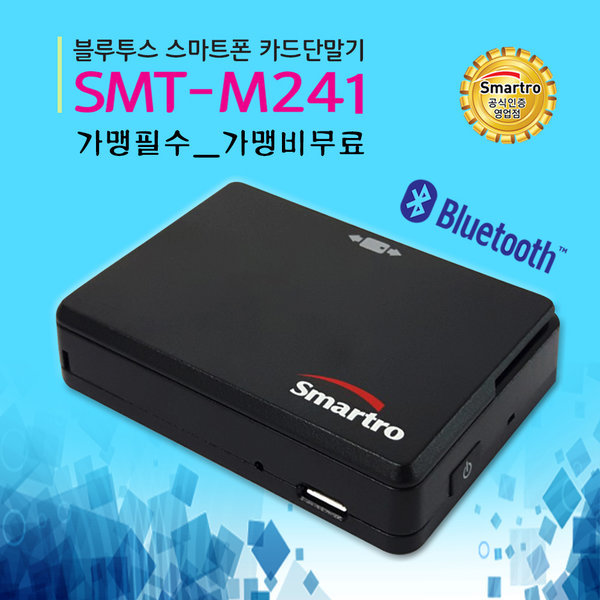 초소형 블루투스 스마트폰 카드단말기 SMT-M241 상품이미지