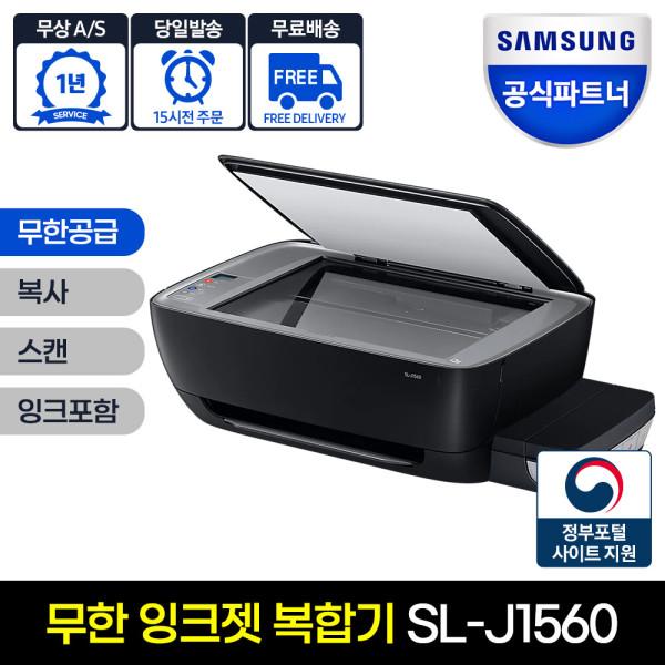 삼성전자 SL-J1560 컬러 잉크젯복합기 인쇄/복사/스캔