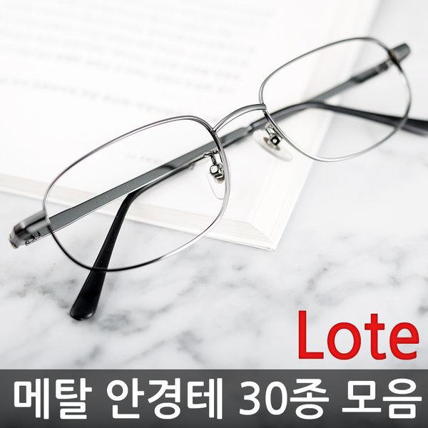 국산 고급형 메탈 무테 반테 안경테 30종 안경 모음 상품이미지