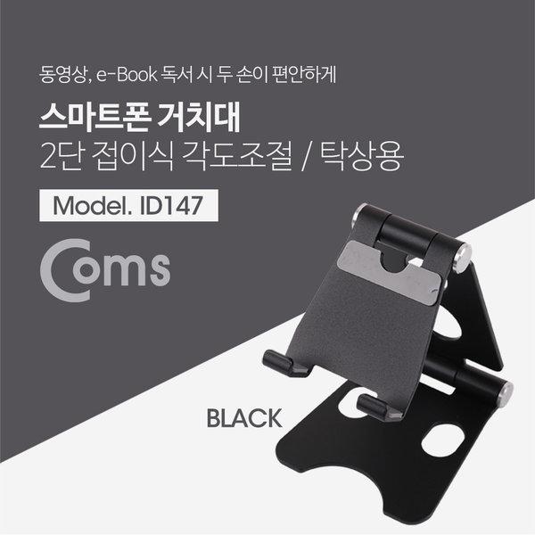 KF ID147 접이식 스마트폰 스탠드  Black/ 스마트폰 상품이미지