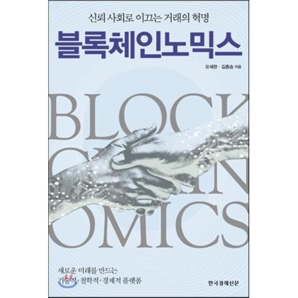 (중고/상)블록체인노믹스 : 신뢰 사회로 이끄는 거래의 혁명  오세현 김종승 상품이미지