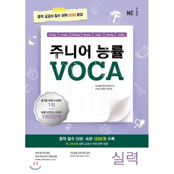주니어 능률 VOCA 보카 실력 : 중학 교과서 필수 어휘 60일 완성 상품이미지