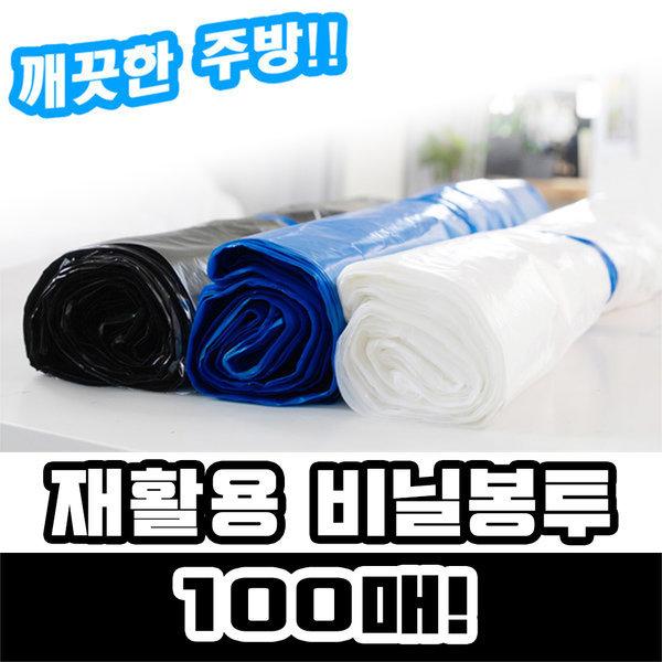 재활용 대형비닐봉투 35~100L 무료배송 휴지통용 상품이미지