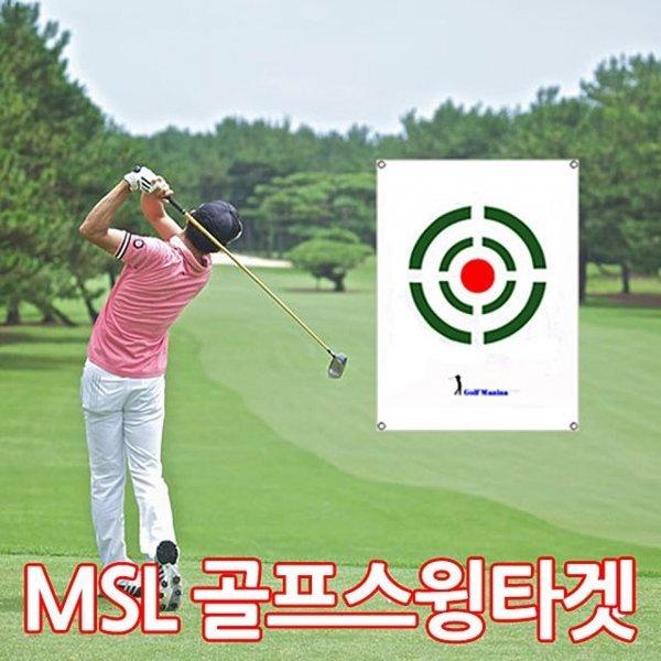 스윙타겟A형 골프스윙타겟 골프용품 골프연습용품 상품이미지