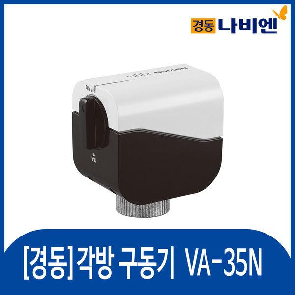 경동 유선각방 구동기 VA-35N 상품이미지
