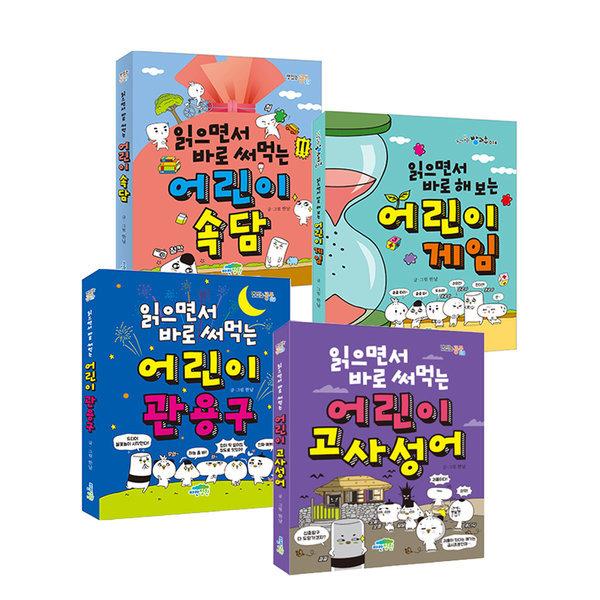파란정원 / 읽으면서 바로 써먹는 시리즈 4권 상품이미지