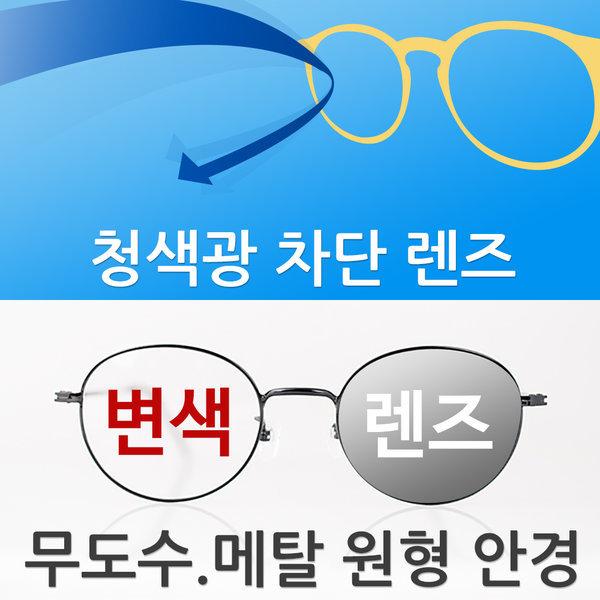 청광렌즈/무도수/변색/보안경/메탈 원형 사각 안경테 상품이미지