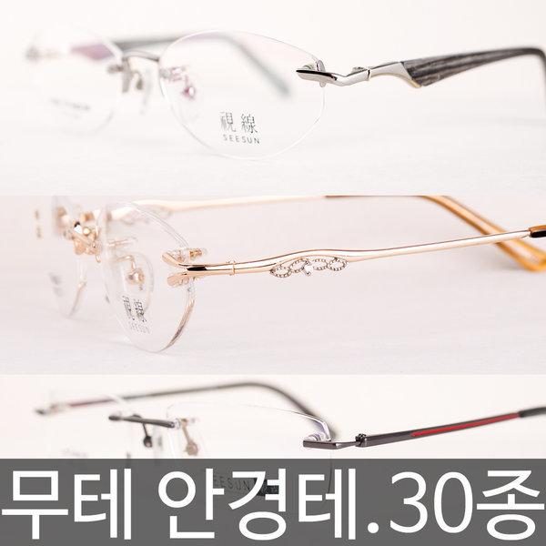 국산 고급 무테 안경 메탈 티타늄외 남성 여성 안경테 상품이미지