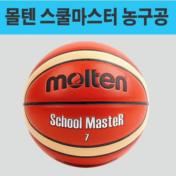 몰텐 농구공 GM7X  GM6X 스쿨마스터/게임구/7호/6호 상품이미지
